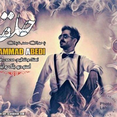 عکس کاور آهنگ جدید محمد عابدی به نام حلقه  عکس جدید محمد عابدی