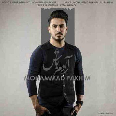 عکس کاور آهنگ جدید محمد فخیم به نام آدم باش عکس جدید محمد فخیم