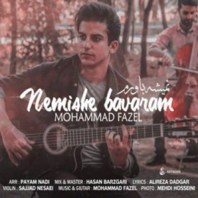 عکس کاور آهنگ جدید محمد فاضل به نام نمیشه باورم عکس جدید محمد فاضل