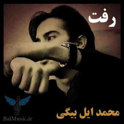 عکس کاور آهنگ جدید  محمد ایل بیگی به نام رفت عکس جدید  محمد ایل بیگی