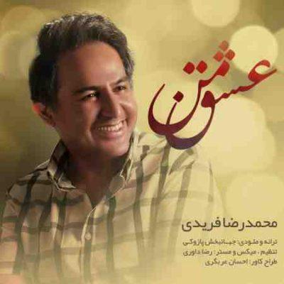 عکس کاور آهنگ جدید  محمدرضا فریدی به نام عشق من عکس جدید  محمدرضا فریدی