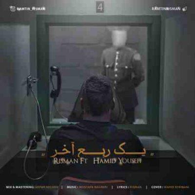 عکس کاور آهنگ جدید ریسمان و حمید یوسفی به نام یک ربع آخر عکس جدید ریسمان و حمید یوسفی