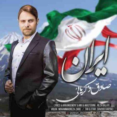 عکس کاور آهنگ جدید صادق ذکریائی به نام ایران  عکس جدید صادق ذکریائی