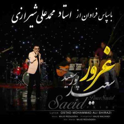 عکس کاور آهنگ جدید سعید پورسعید به نام غرور عکس جدید سعید پورسعید
