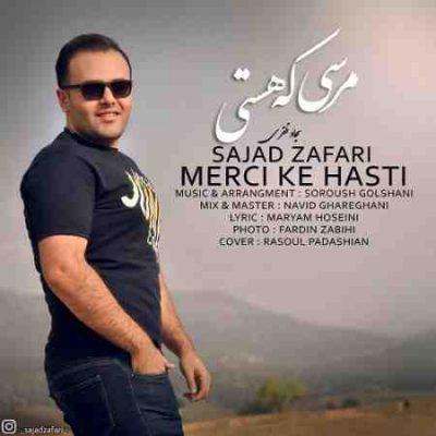 عکس کاور آهنگ جدید سجاد ظفری به نام مرسی که هستی عکس جدید سجاد ظفری