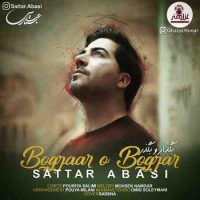 عکس کاور آهنگ جدید  ستار عباسی به نام  بگذار و بگذر عکس جدید  ستار عباسی