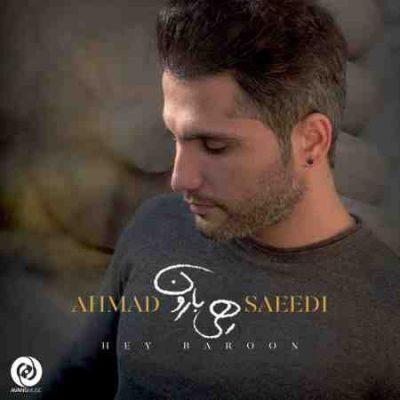 عکس کاور آهنگ جدید احمد سعیدی به نام هی بارون عکس جدید احمد سعیدی