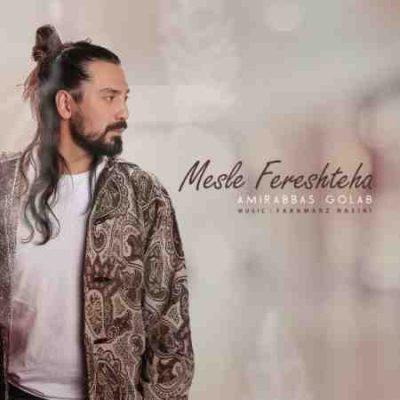 عکس کاور آهنگ جدید امیر عباس گلاب به نام مثل فرشته ها عکس جدید امیر عباس گلاب