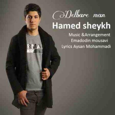 عکس کاور آهنگ جدید حامد شیخ به نام دلبر من عکس جدید حامد شیخ