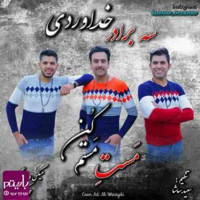 عکس کاور آهنگ جدید سه برادر خداوردی به نام  مست مستم کن عکس جدید سه برادر خداوردی