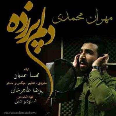 عکس کاور آهنگ جدید  مهران محمدى به نام  دلم پر زده عکس جدید  مهران محمدى