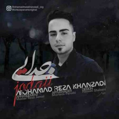 عکس کاور آهنگ جدید  محمدرضا خان زادی به نام جدایی عکس جدید  محمدرضا خان زادی