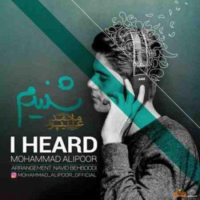 عکس کاور آهنگ جدید محمد علیپور به نام شنیدم عکس جدید محمد علیپور
