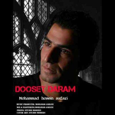 عکس کاور آهنگ جدید  محمد حسین صفری به نام  دوست دارم عکس جدید  محمد حسین صفری