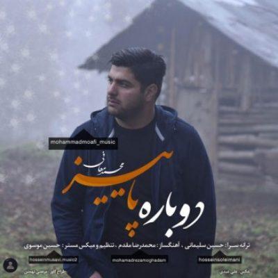 عکس کاور آهنگ جدید محمد معافی به نام  دوباره پاییز عکس جدید محمد معافی