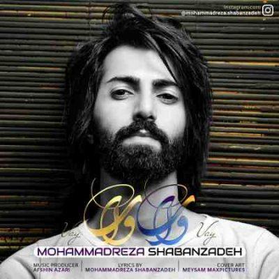 عکس کاور آهنگ جدید محمدرضا شعبانزاده به نام  وای وای عکس جدید محمدرضا شعبانزاده