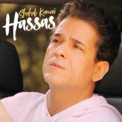 عکس کاور آهنگ جدید شهاب کامویی به نام حساس عکس جدید شهاب کامویی