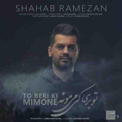 عکس کاور آهنگ جدید شهاب رمضان به نام  تو بری کی می مونه عکس جدید شهاب رمضان