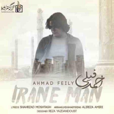 عکس کاور آهنگ جدید احمد فیلی به نام  ایران من عکس جدید احمد فیلی