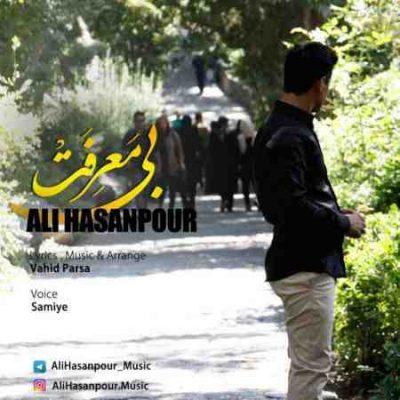 عکس کاور آهنگ جدید علی حسن پور به نام بی معرفت عکس جدید علی حسن پور