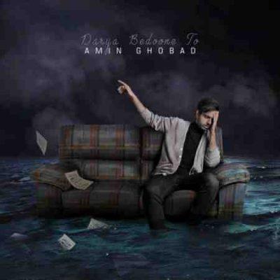 عکس کاور آهنگ جدید امین قباد به نام دریا بدون تو عکس جدید امین قباد