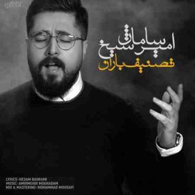 عکس کاور آهنگ جدید امیر سامان شیخ به نام تصنیف باران عکس جدید امیر سامان شیخ