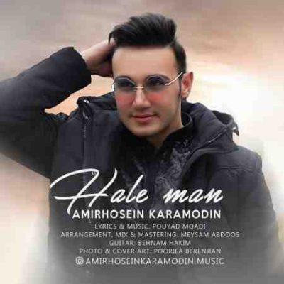 عکس کاور آهنگ جدید امیرحسین کرم الدین به نام  حال من عکس جدید امیرحسین کرم الدین