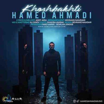 عکس کاور آهنگ جدید حامد احمدی به نام خوشبختی عکس جدید حامد احمدی