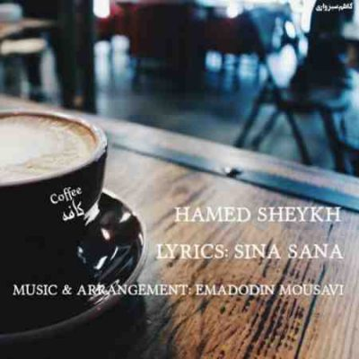 عکس کاور آهنگ جدید حامد شیخ به نام کافه عکس جدید حامد شیخ