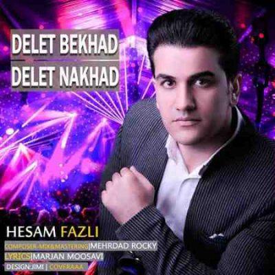 عکس کاور آهنگ جدید حسام فضلی به نام دلت بخواد دلت نخواد عکس جدید حسام فضلی