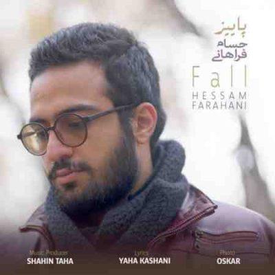 عکس کاور آهنگ جدید حسام فراهانی به نام پاییز عکس جدید حسام فراهانی