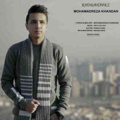 عکس کاور آهنگ جدید محمدرضا خندان به نام خداحافظ عکس جدید محمدرضا خندان