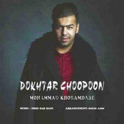 عکس کاور آهنگ جدید محمد خرمدره به نام  دختر چوپون عکس جدید محمد خرمدره