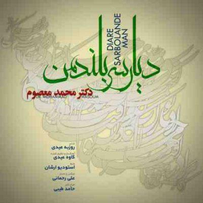 عکس کاور آهنگ جدید محمد معصوم به نام دیار سربلند من عکس جدید محمد معصوم