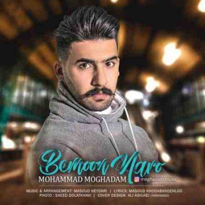عکس کاور آهنگ جدید  محمد مقدم به نام بمون نرو عکس جدید  محمد مقدم