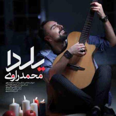 عکس کاور آهنگ جدید محمد راوی به نام  شب یلدا عکس جدید محمد راوی
