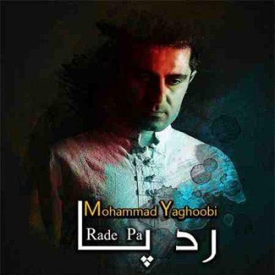 عکس کاور آهنگ جدید محمد یعقوبی به نام  رد پا عکس جدید محمد یعقوبی
