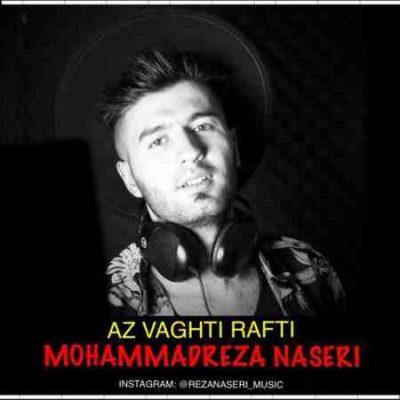 عکس کاور آهنگ جدید محمدرضا ناصری به نام از وقتی رفتی عکس جدید محمدرضا ناصری