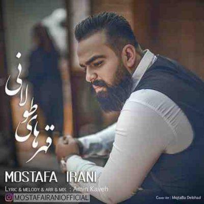 عکس کاور آهنگ جدید مصطفی ایرانی به نام  قهرهای طولانی عکس جدید مصطفی ایرانی