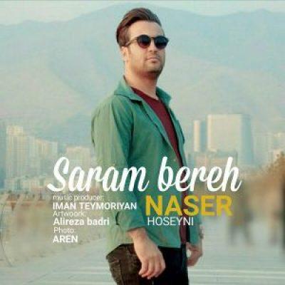 عکس کاور آهنگ جدید ناصر حسینی به نام  سرم بره عکس جدید ناصر حسینی
