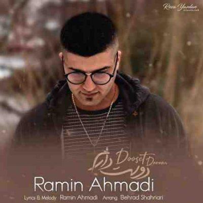 عکس کاور آهنگ جدید رامین احمدی به نام  دوست دارم عکس جدید رامین احمدی