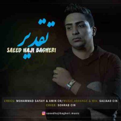 عکس کاور آهنگ جدید سعید حاجی باقری به نام تقدیر عکس جدید سعید حاجی باقری