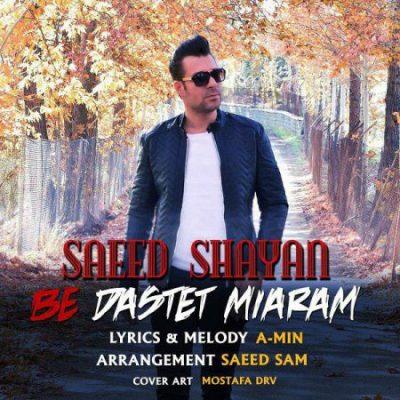 عکس کاور آهنگ جدید سعید شایان به نام به دستت میارم عکس جدید سعید شایان