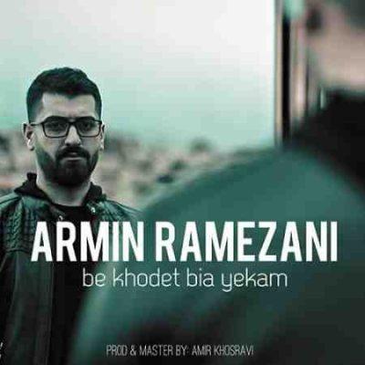 عکس کاور آهنگ جدید آرمین رمضانی به نام  به خودت بیا یکم عکس جدید آرمین رمضانی