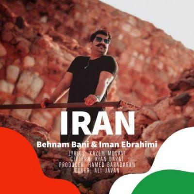 عکس کاور آهنگ جدید بهنام بانی و ایمان ابراهیمی  به نام ایران عکس جدید بهنام بانی و ایمان ابراهیمی