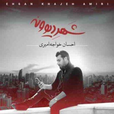 عکس کاور آهنگ جدید احسان خواجه امیری به نام  با دلم عکس جدید احسان خواجه امیری