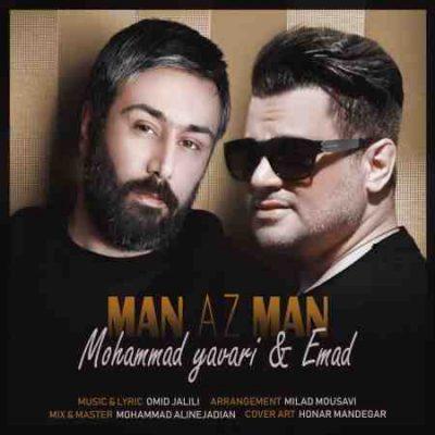 عکس کاور آهنگ جدید عماد و محمد یاوری به نام عماد و محمد یاوری من از من عکس جدید عماد و محمد یاوری