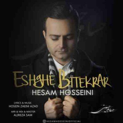 عکس کاور آهنگ جدید حسام حسینی به نام  عشق بی تکرار عکس جدید حسام حسینی