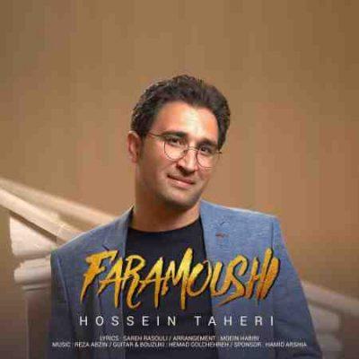 عکس کاور آهنگ جدید حسین طاهری به نام فراموشی عکس جدید حسین طاهری