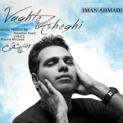 عکس کاور آهنگ جدید ایمان احمدی به نام  وقت عاشقی عکس جدید ایمان احمدی